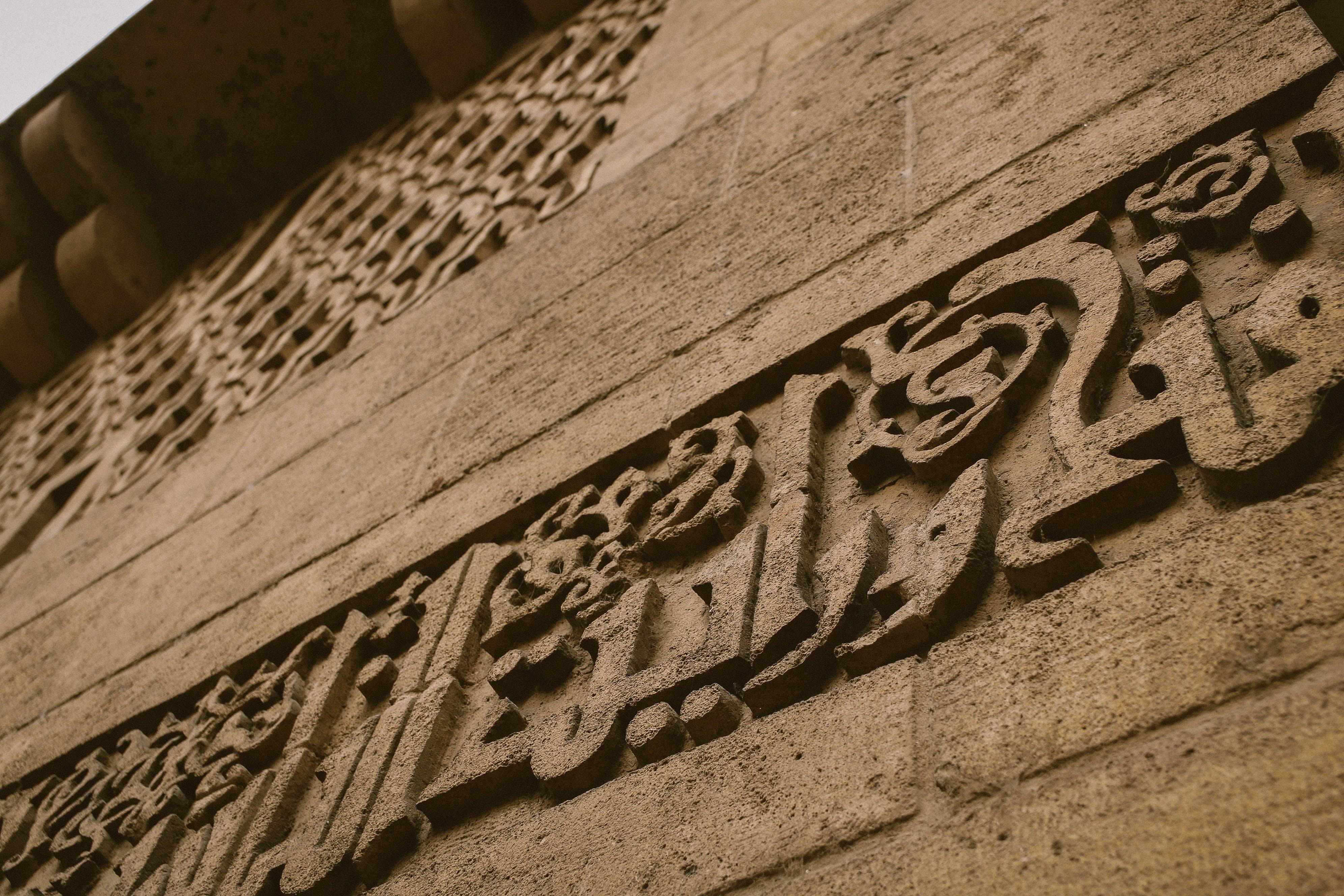 Free stock photo of architecture, cairo, calligraphy, focus