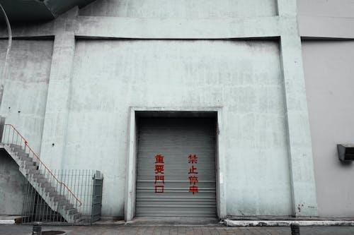 Ilmainen kuvapankkikuva tunnisteilla arkkitehtuuri, Betoni, betonimuuri, julkisivu