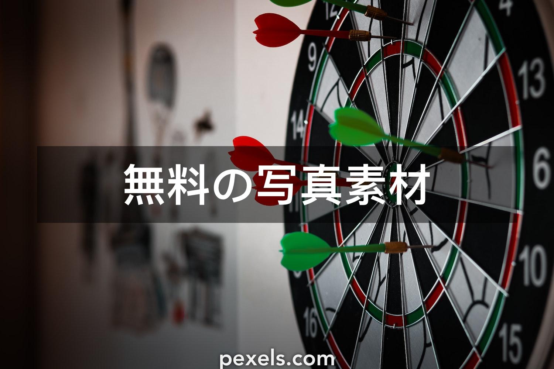 20 ダーツと一致する写真 Pexels 無料の写真素材