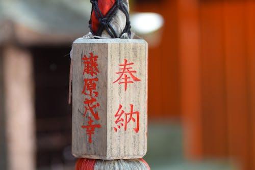 Immagine gratuita di cultrure, Giapponese