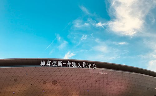 Free stock photo of expo park, mecerdes, shanghai