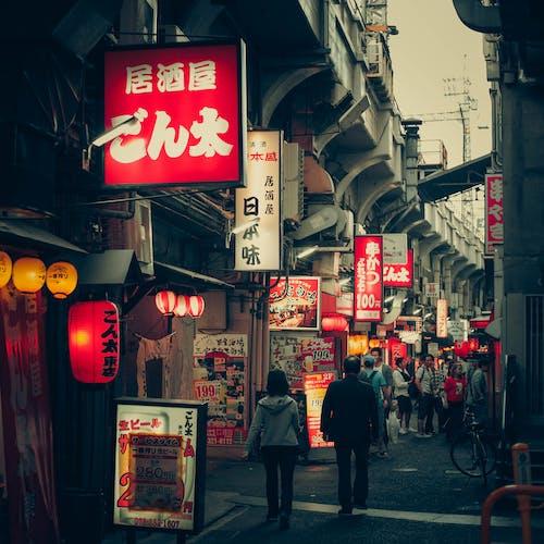 아무런 금지, 일본의 무료 스톡 사진