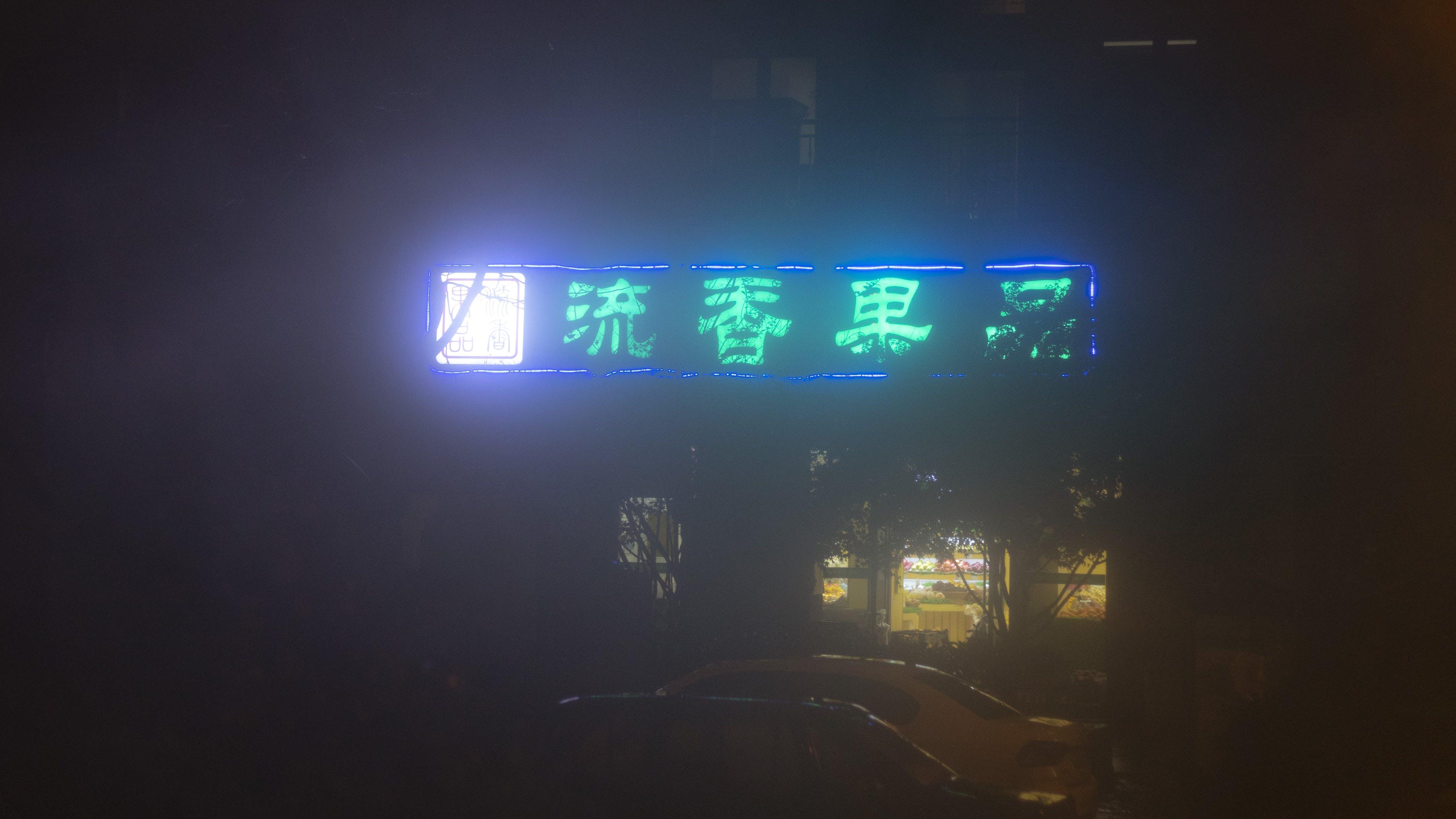 Free stock photo of neon light, 夜色, 霓虹灯