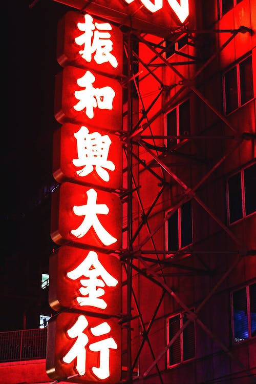 Free stock photo of neon sign