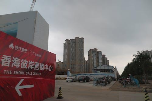 중국의 무료 스톡 사진