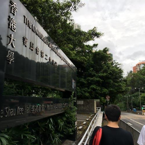 홍콩 대학교의 무료 스톡 사진