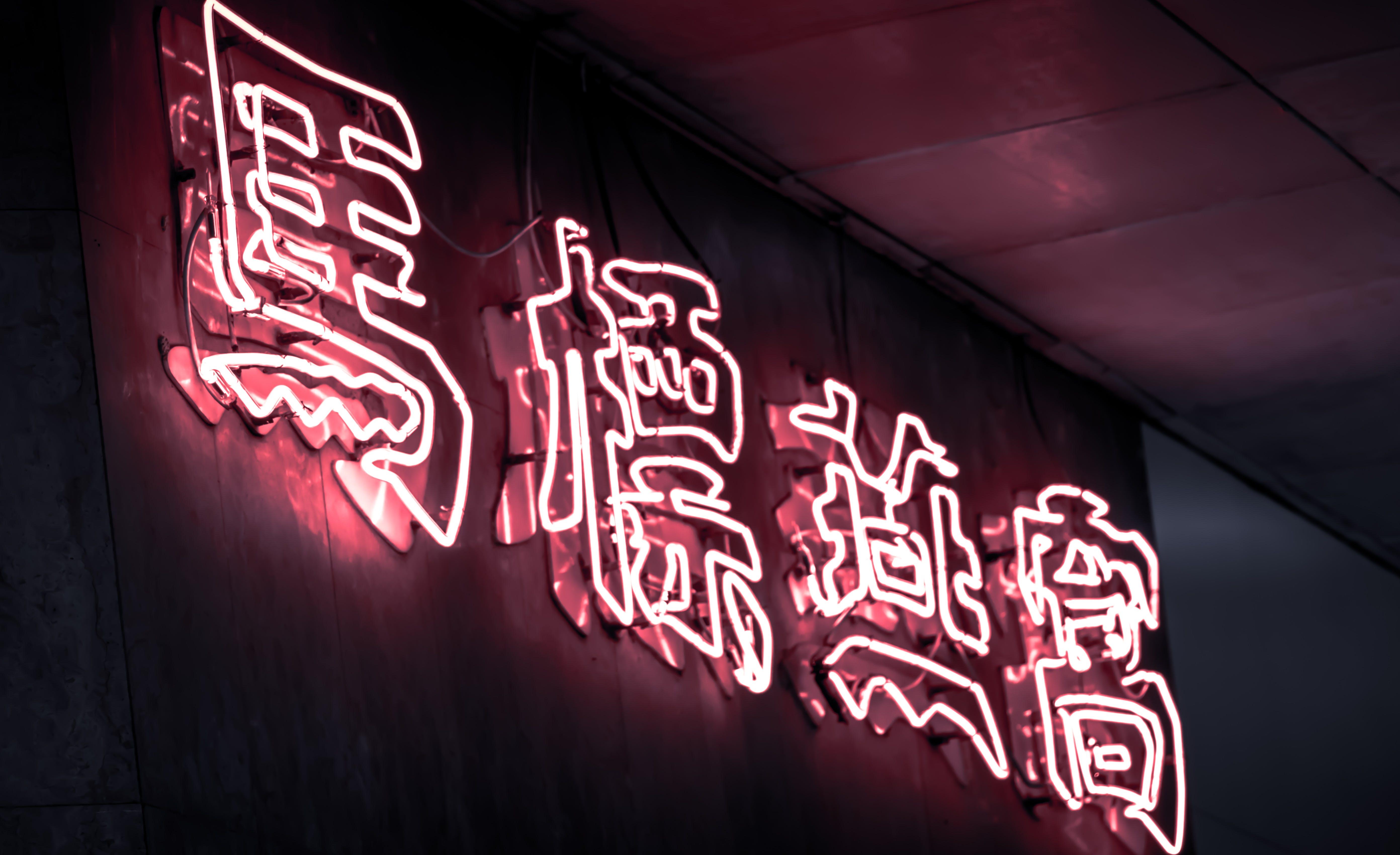 Gratis lagerfoto af baglygte, hongkong, neon, neon tegn