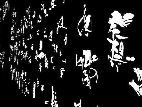 Free stock photo of black and white, black&white, china