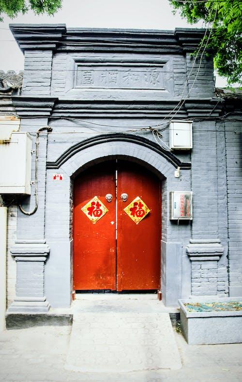 中國, 北京, 紅色, 門 的 免费素材照片