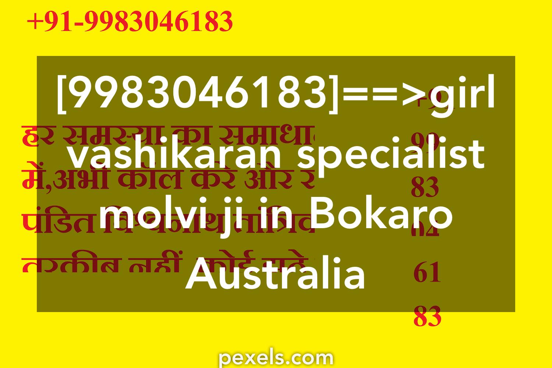 9983046183]==>girl vashikaran specialist molvi ji in Bokaro