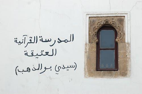 Gratis arkivbilde med arab, essaouira, maroc, moske