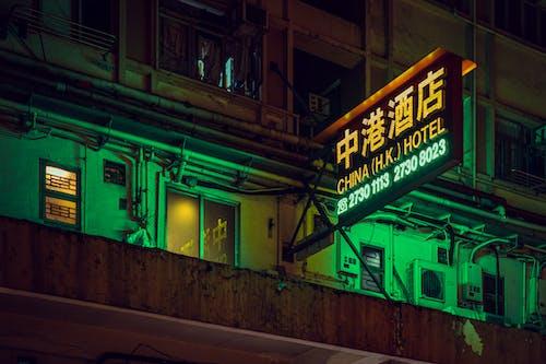 China Hk Hotel Signage