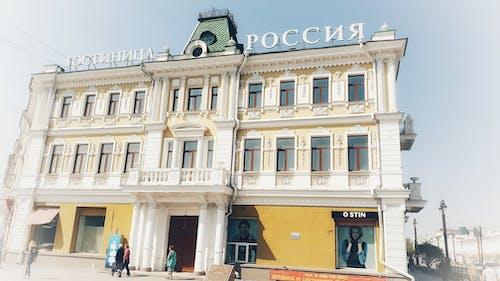 Fotobanka sbezplatnými fotkami na tému #hotel, #omsk, #rusko