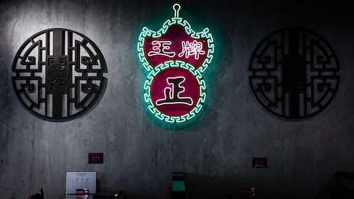 Бесплатное стоковое фото с гонконг, китайская архитектура, китайский, китайский знак