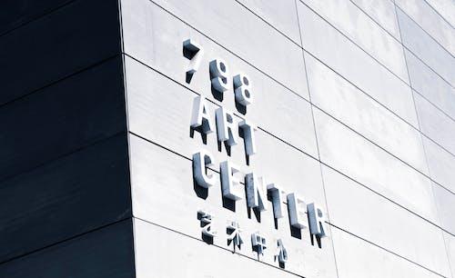 798 아트 센터, 가벼운, 간판, 건물의 무료 스톡 사진