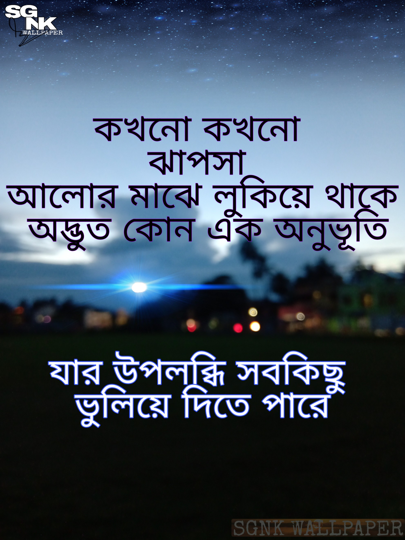 stock photo of love bengali quotes
