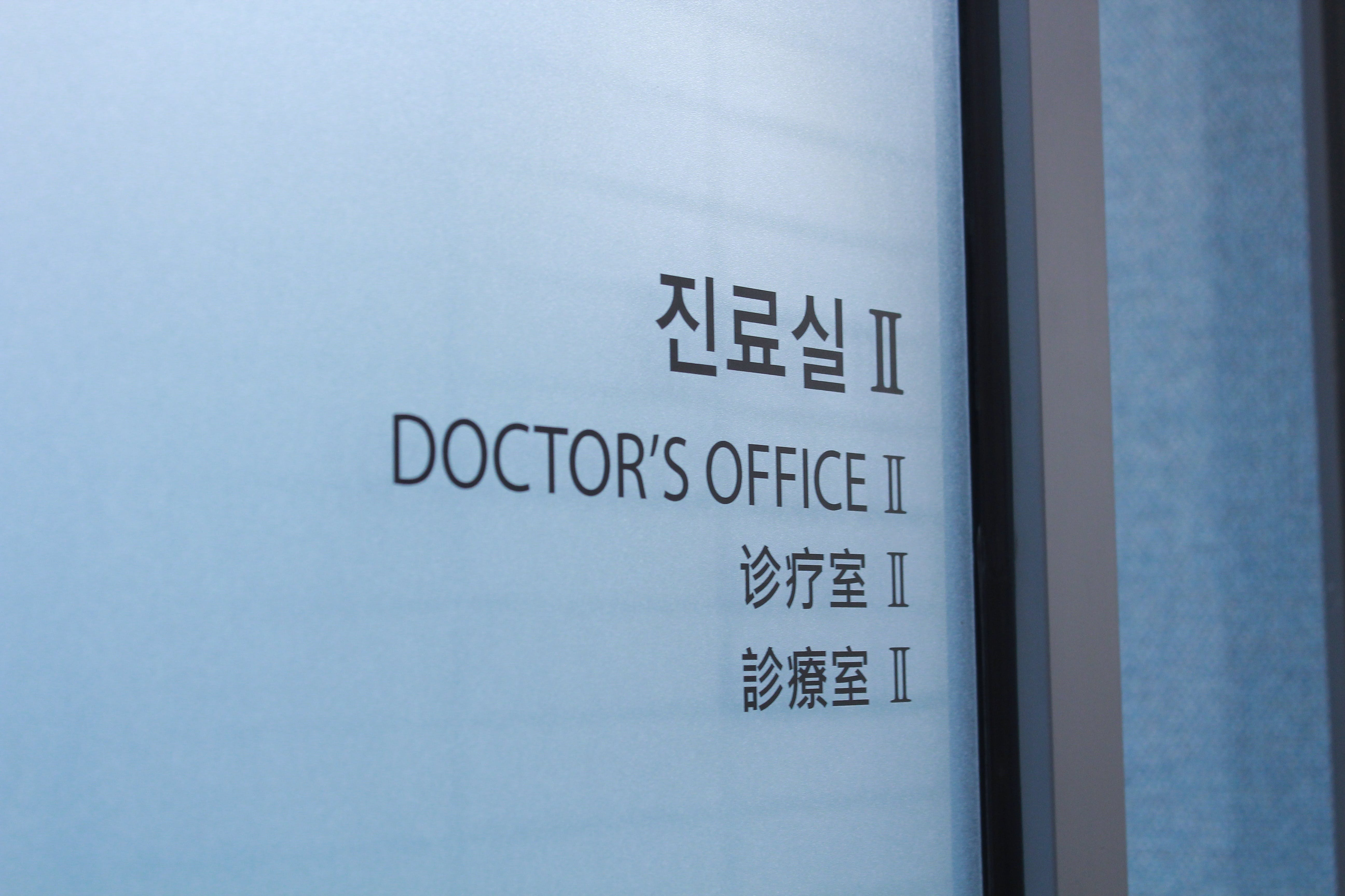 Doctor's Office 2 Signage