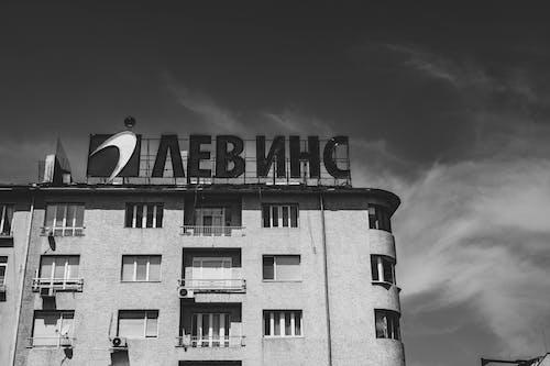 Foto stok gratis bangunan, Bulgaria, serdica