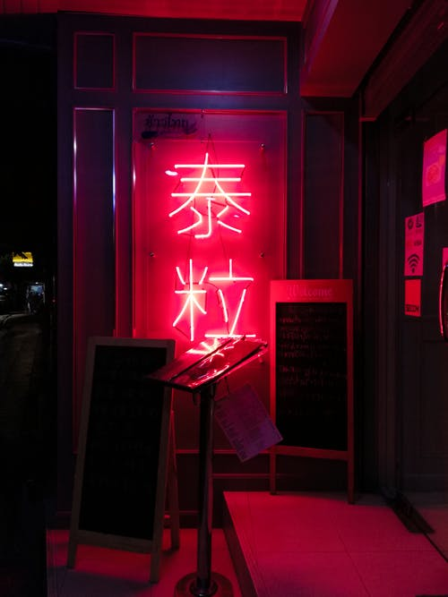 Signage In A Chinese Character