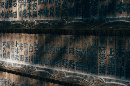 Immagine gratuita di antico, architettura, arte, Asiatico