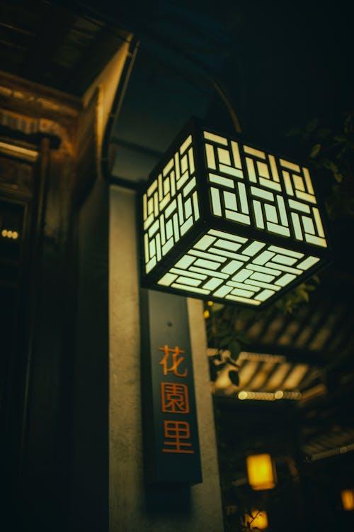 Ilmainen kuvapankkikuva tunnisteilla kevyt, lamppu, valaistu