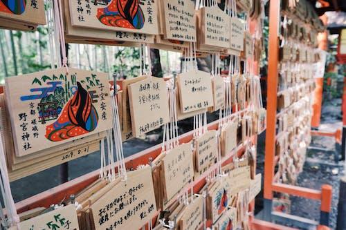 dua etmek, Japon Kültürü, Japonya, kültür içeren Ücretsiz stok fotoğraf