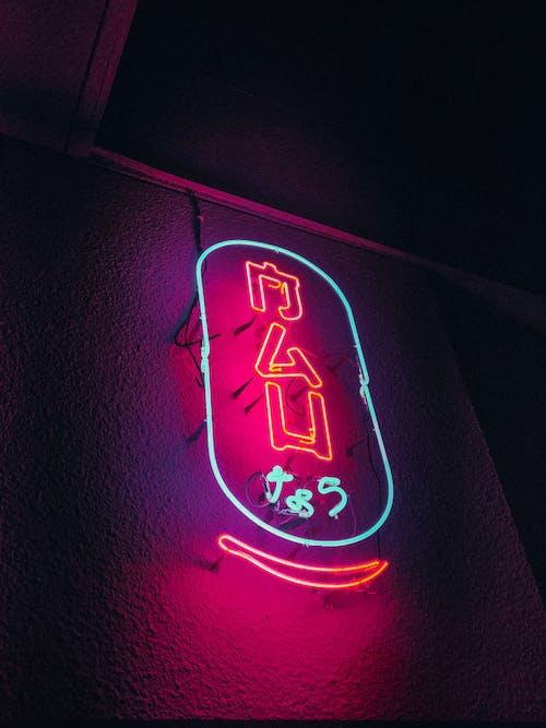 明亮, 標誌, 漆黑, 發光的 的 免費圖庫相片