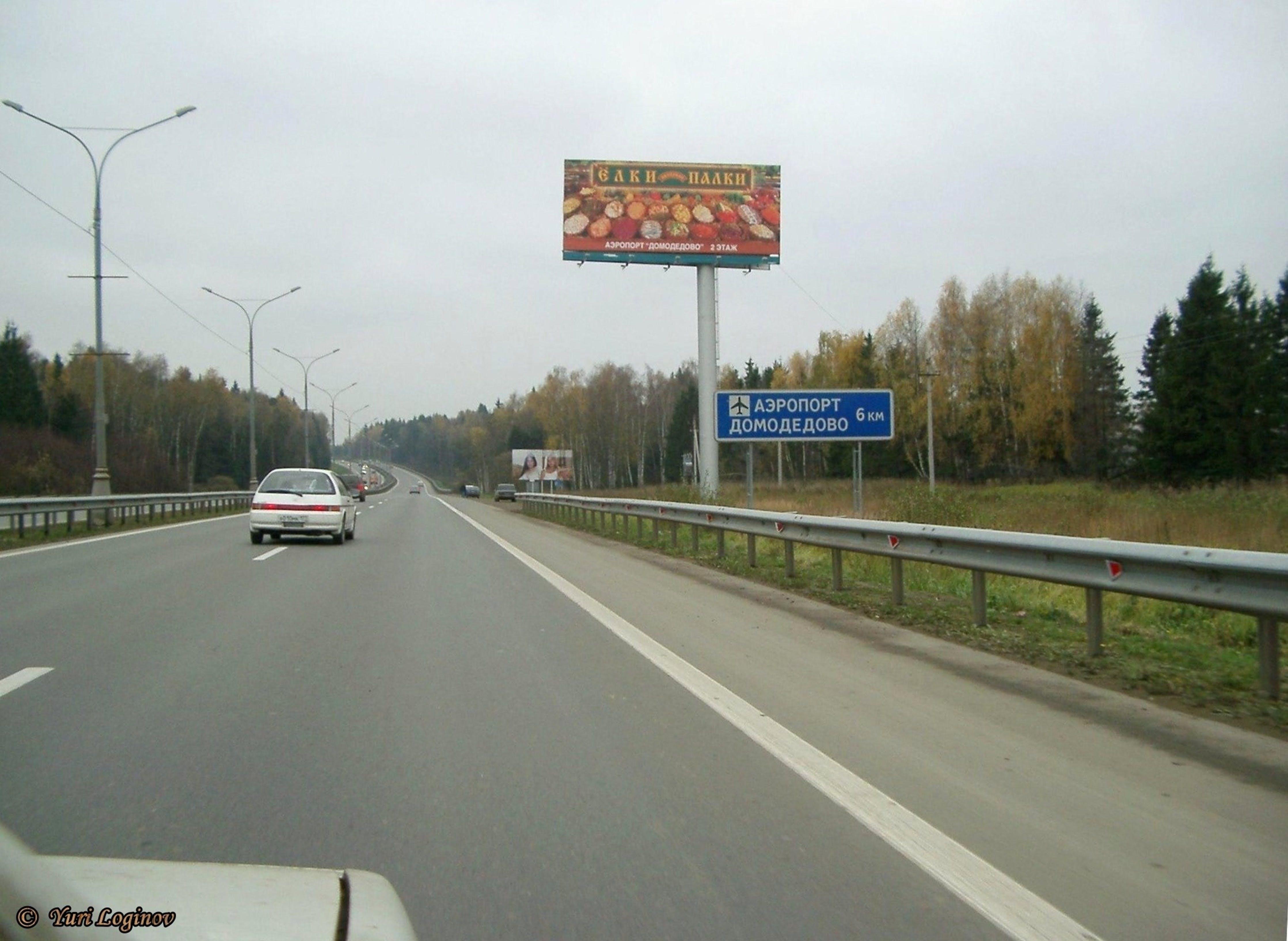 Free stock photo of russia, россия, domodedovo, Домодедово