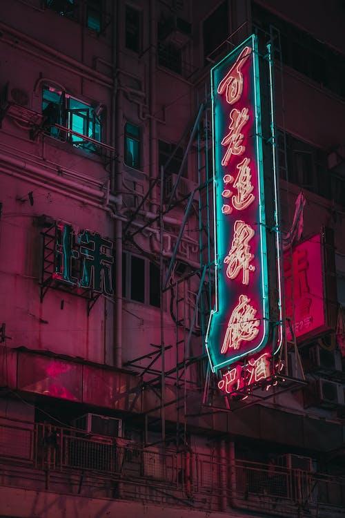 Gratis arkivbilde med arkitektur, asia, Asiatisk, asiatiske byen