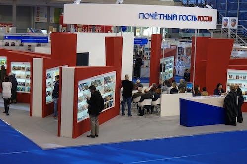 Free stock photo of belgrade, book fair, russia