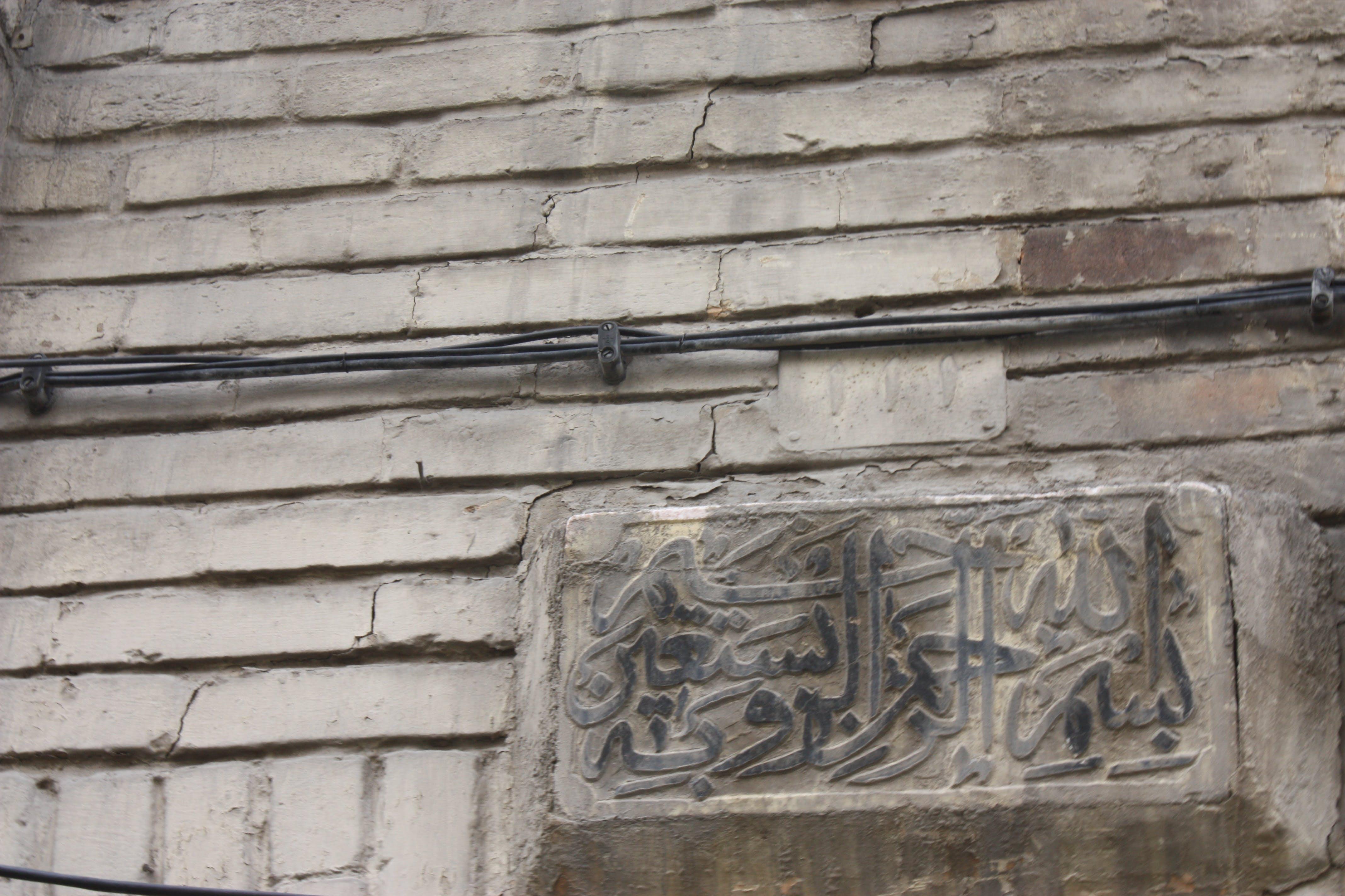 Free stock photo of arabic, brick, old, pattern