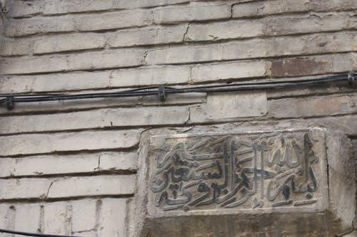 Free stock photo of arabic, brick, pattern