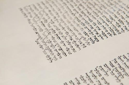 Free stock photo of hand lettering, hebrew, jewish, Rabbi