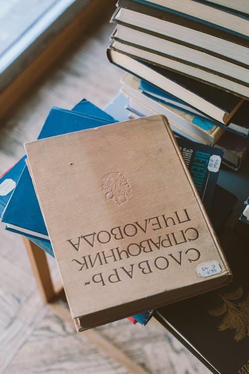 Základová fotografie zdarma na téma hromada, informace, knihovna, knihy