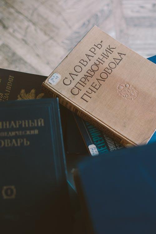 Книга Великого Унка