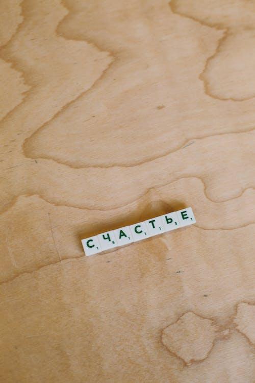 木製の表面のスクラブル片の写真