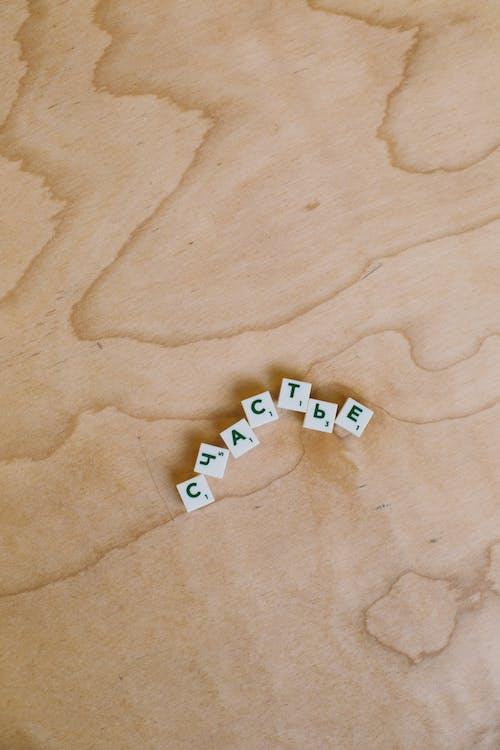 木製の表面のアルファベットタイルの写真
