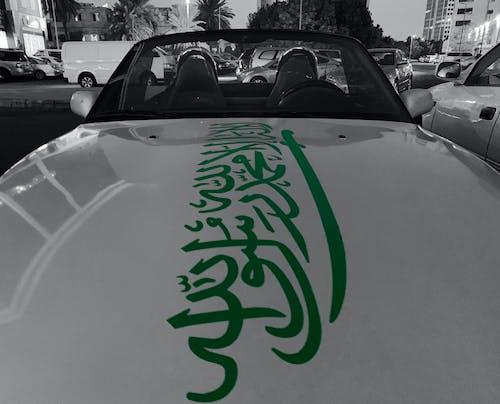 คลังภาพถ่ายฟรี ของ kalima, ธงซาอุดิอาระเบีย, รถ, รถสปอร์ต