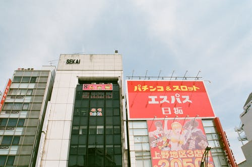 Buildings With Japanese Billboards