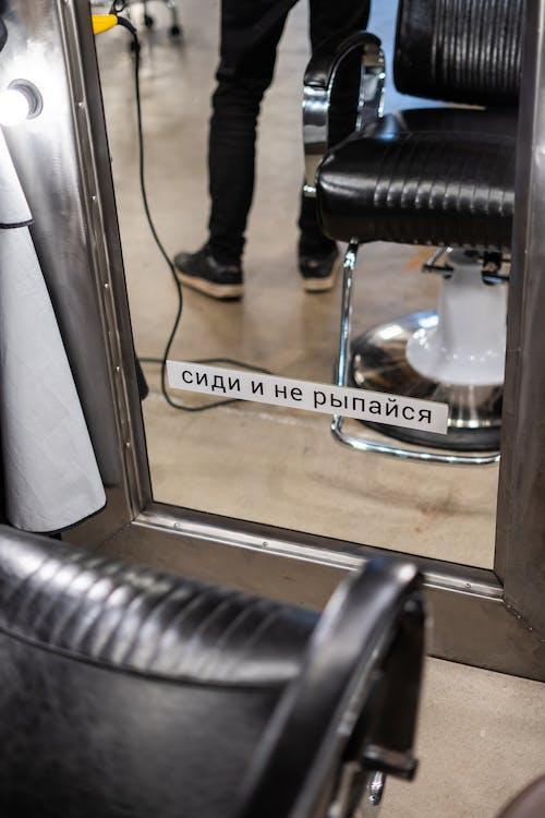 Black Leather Salon Chair