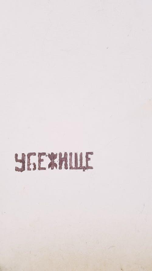Beyaz arka plan, duvar, duvar yazısı, graffiti içeren Ücretsiz stok fotoğraf