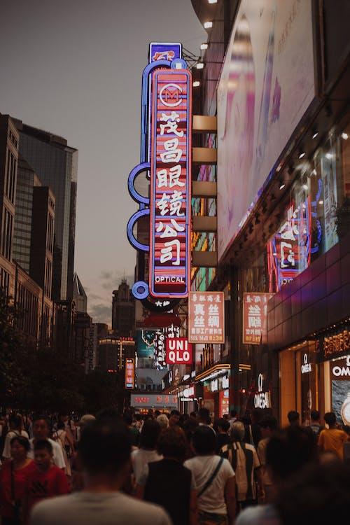 luzes, pessoas, predios, 中国草 的 免费素材照片