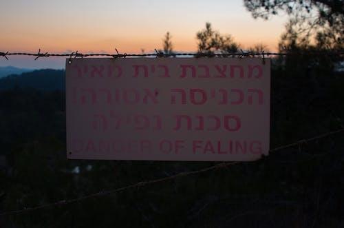 Foto d'estoc gratuïta de advertència, caient, filferro espinós, hebreu