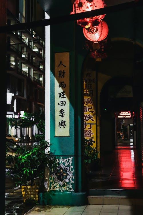 Free stock photo of alleyway, dark, lights