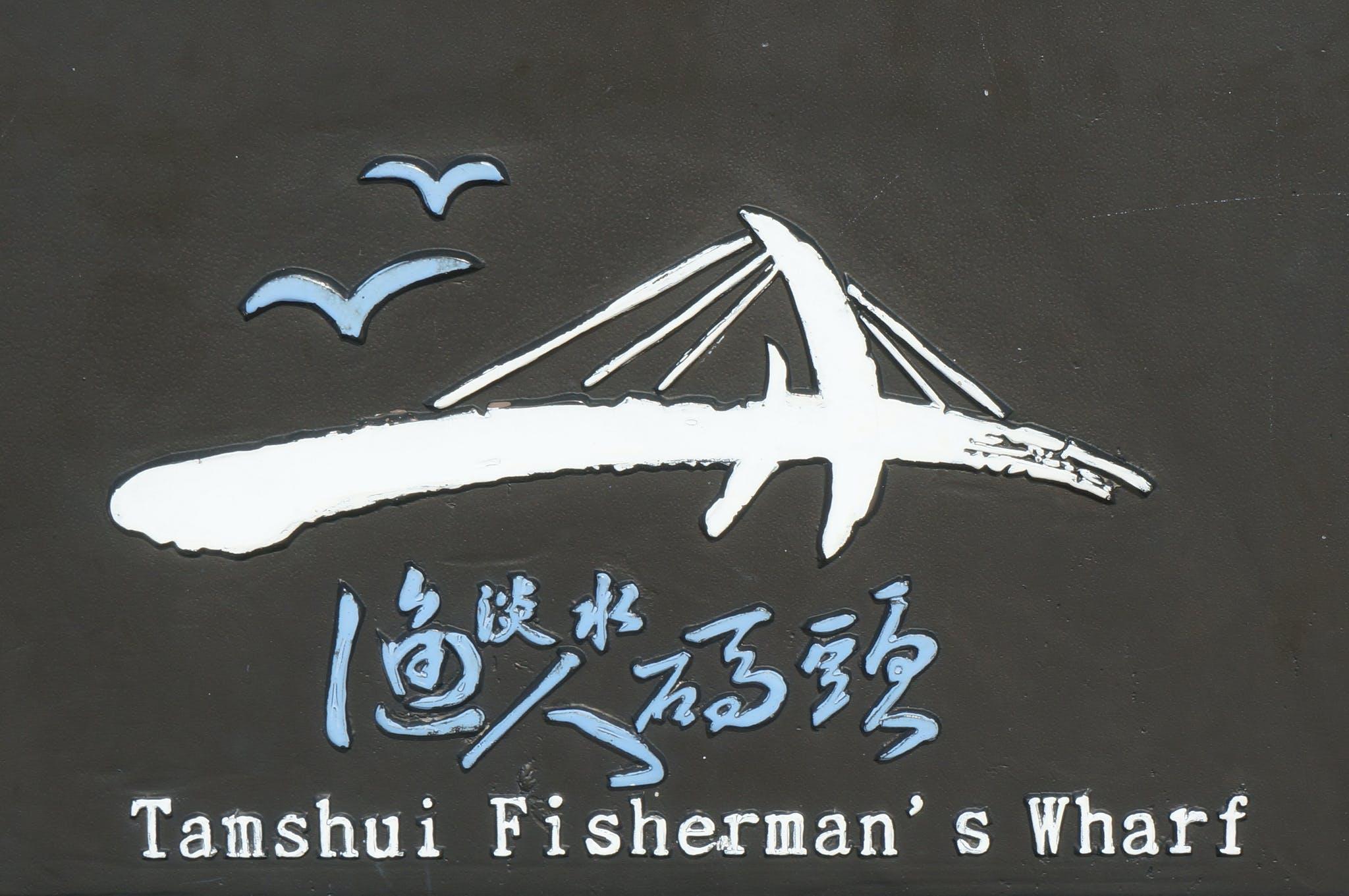 Ilmainen kuvapankkikuva tunnisteilla tamsui fisherman's wharf -merkki