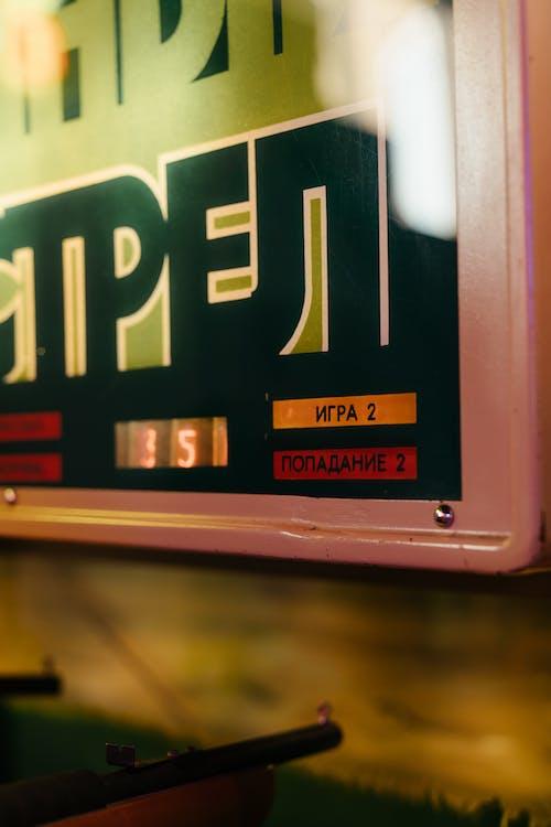 Free stock photo of 80s, amusement park, arcade, board