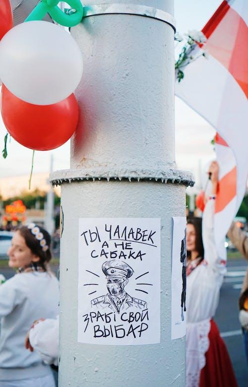 Photos gratuites de 2020, affiche, Biélorussie