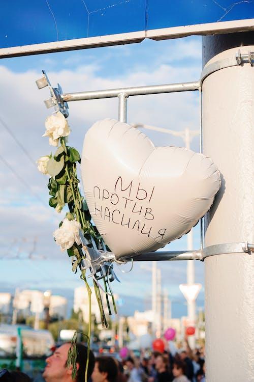 Text on Heart Shaped Balloon