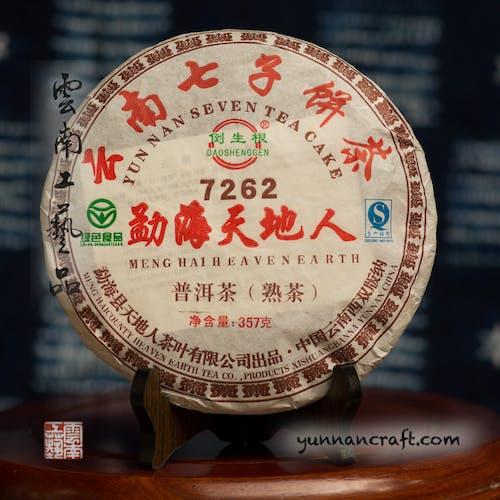 Free stock photo of Menghai shu pu-erh, Menghai Tian Di Ren shu pu-erh, pu-erh shu, shu pu-erh