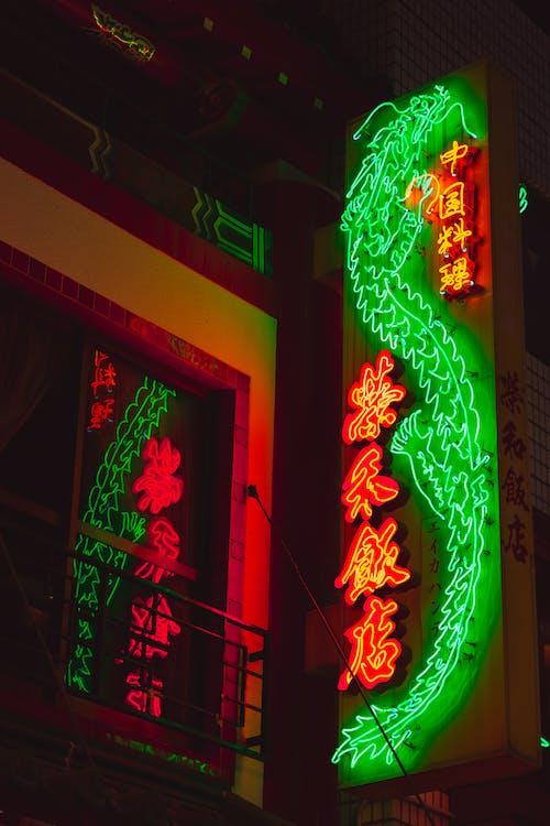 Photos gratuites de affichage, angle faible, annoncer, Asiatique